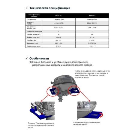 Päramootor TOHATSU MFS 3,5 C